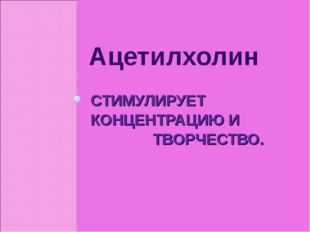 Ацетилхолин Ацетилхолин