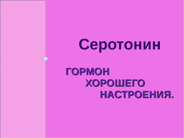 Серотонин Серотонин