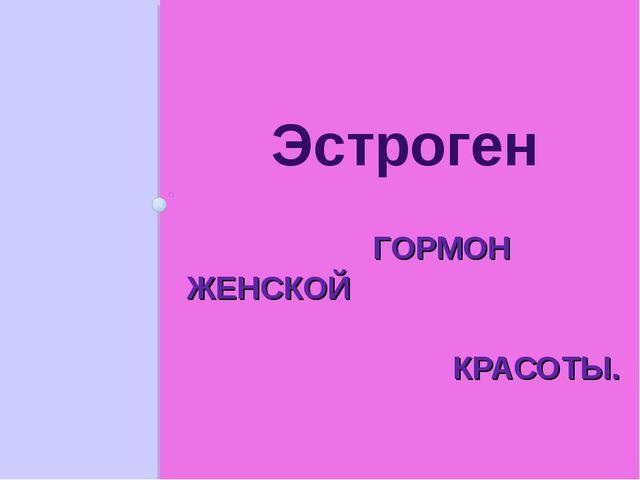 Эстроген Эстроген