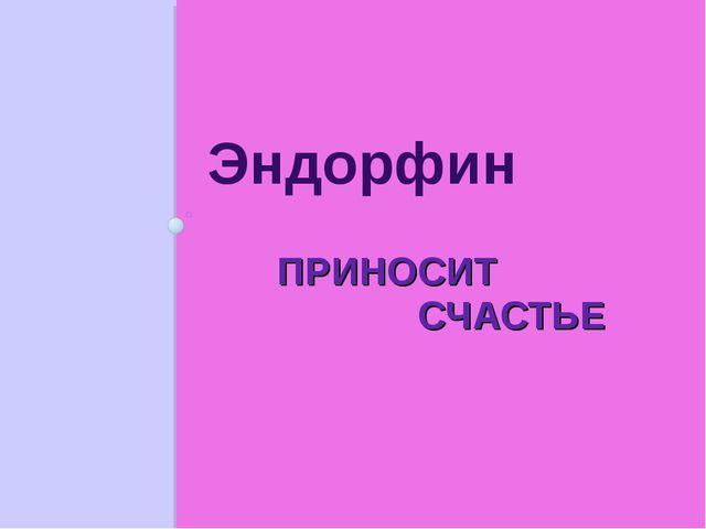 Эндорфин Эндорфин