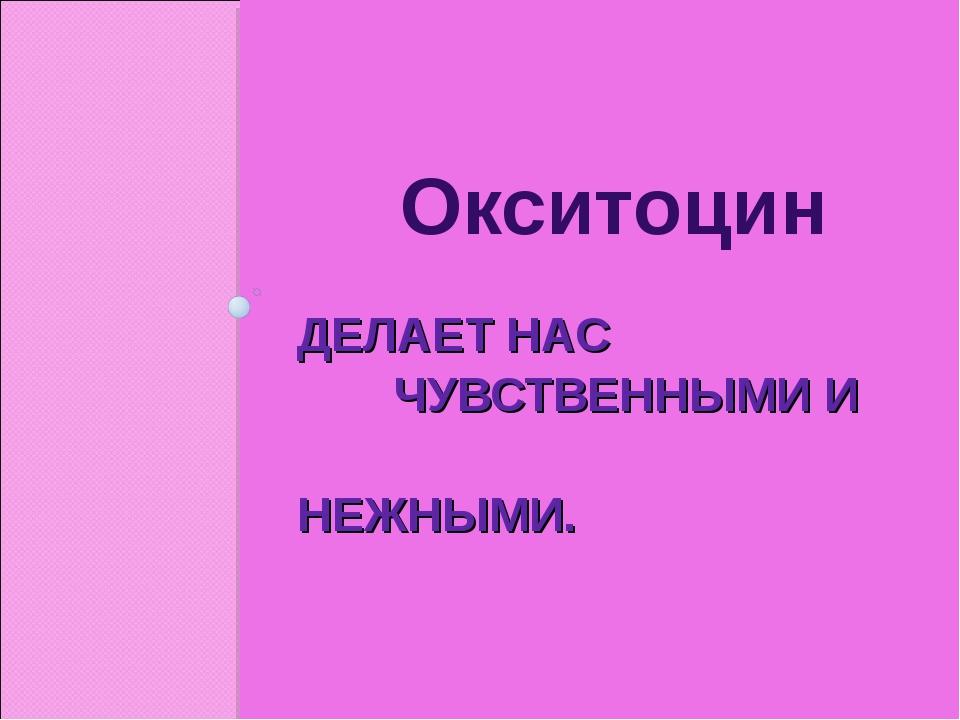 Окситоцин  Окситоцин