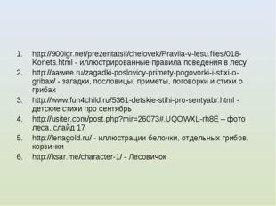http://900igr.net/prezentatsii/chelovek/Pravila-v-lesu.files/018-Konets.html
