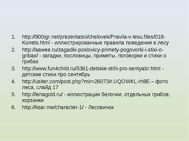 http://900igr.net/prezentatsii/chelovek/Pravila-v-lesu.files/018-Konets.html...