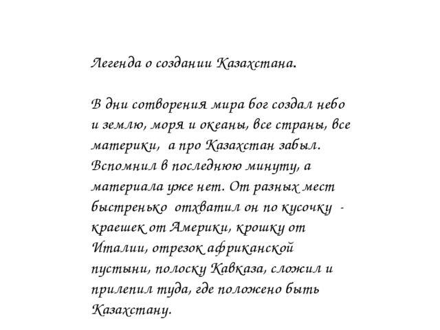 Легенда о создании Казахстана. В дни сотворения мира бог создал небо и землю,...