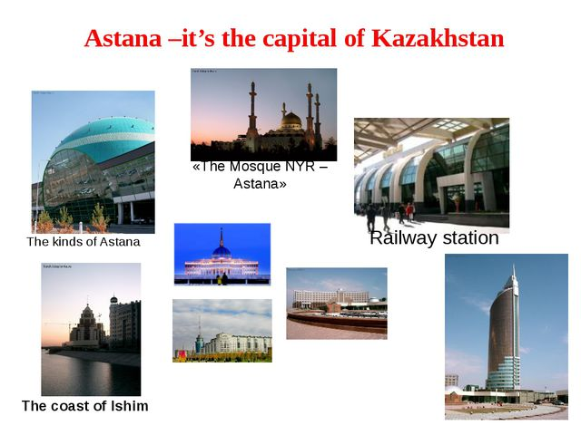 The kinds of Astana «The Mosque NYR – Astana» Railway station The coast of Is...