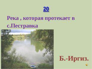 Река , которая протекает в с.Пестравка Б.-Иргиз.