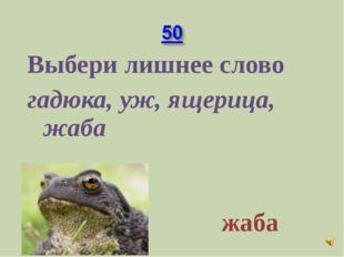 Выбери лишнее слово гадюка, уж, ящерица, жаба жаба