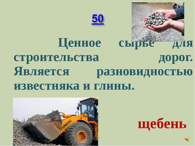 Ценное сырьё для строительства дорог. Является разновидностью известняка и г...