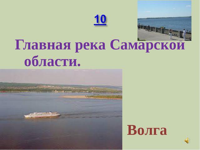 Главная река Самарской области. Волга