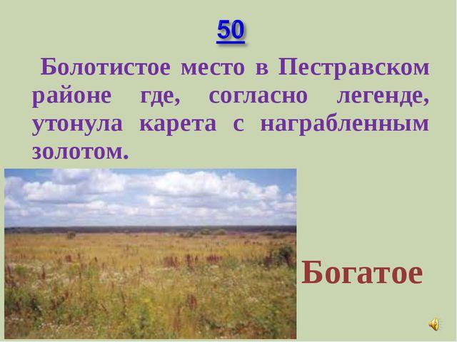 Болотистое место в Пестравском районе где, согласно легенде, утонула карета...