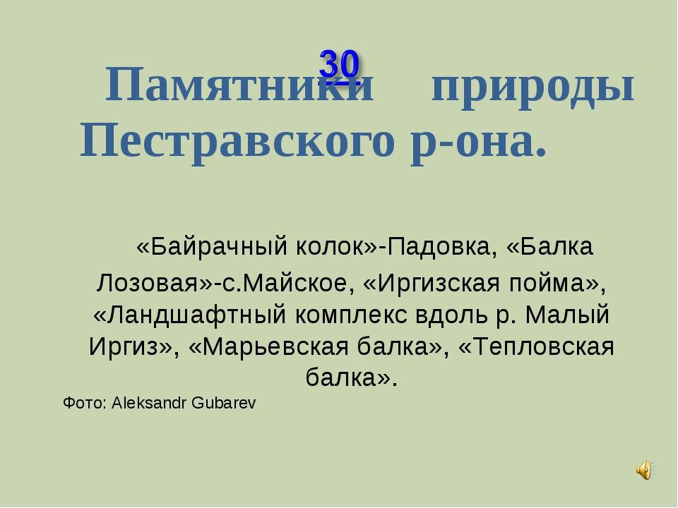 Памятники природы Пестравского р-она. «Байрачный колок»-Падовка, «Балка Лоз...