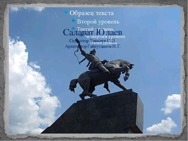 Салават Юлаев Скульптор Тавасиев С. Д. Архитектор Гайнутдинов И. Г.