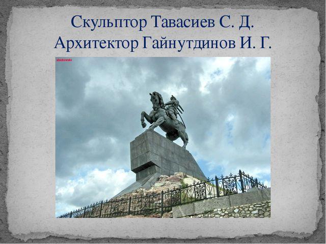Скульптор Тавасиев С. Д. Архитектор Гайнутдинов И. Г.