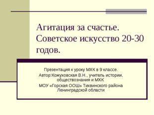 Агитация за счастье. Советское искусство 20-30 годов. Презентация к уроку МХК