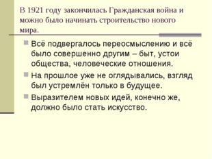 В 1921 году закончилась Гражданская война и можно было начинать строительство