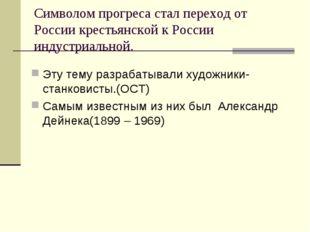 Символом прогреса стал переход от России крестьянской к России индустриальной