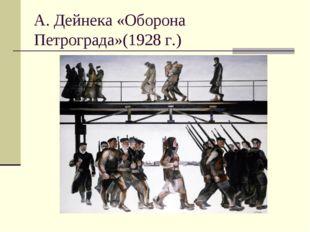 А. Дейнека «Оборона Петрограда»(1928 г.)
