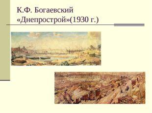 К.Ф. Богаевский «Днепрострой»(1930 г.)
