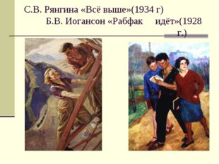 С.В. Рянгина «Всё выше»(1934 г) Б.В. Иогансон «Рабфак идёт»(1928 г.)