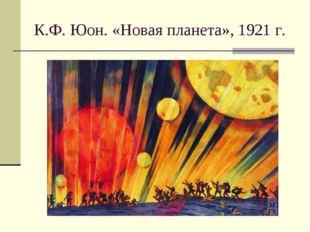 К.Ф. Юон. «Новая планета», 1921 г.