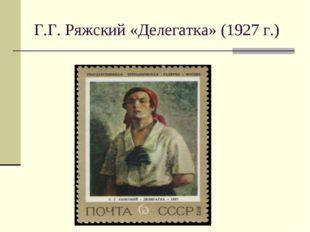 Г.Г. Ряжский «Делегатка» (1927 г.)