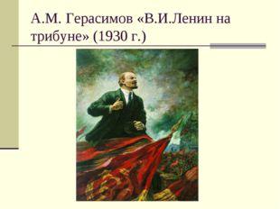 А.М. Герасимов «В.И.Ленин на трибуне» (1930 г.)