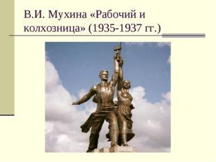 В.И. Мухина «Рабочий и колхозница» (1935-1937 гг.)