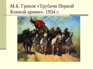 М.Б. Греков «Трубачи Первой Конной армии». 1934 г.