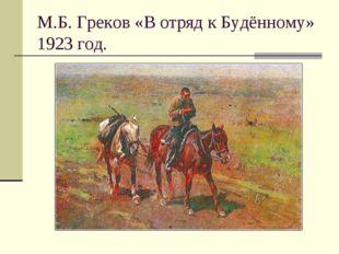 М.Б. Греков «В отряд к Будённому» 1923 год.