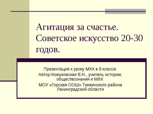 Агитация за счастье. Советское искусство 20-30 годов. Презентация к уроку МХК...
