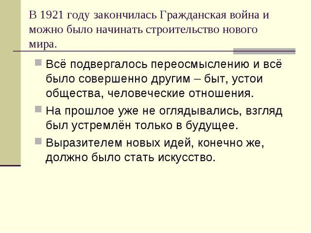 В 1921 году закончилась Гражданская война и можно было начинать строительство...