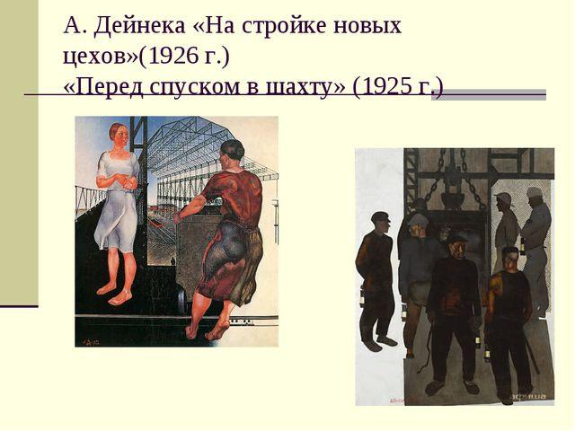 А. Дейнека «На стройке новых цехов»(1926 г.) «Перед спуском в шахту» (1925 г.)