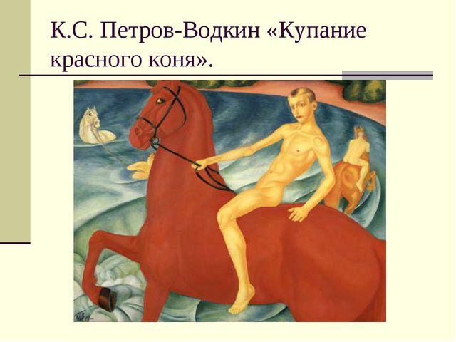 К.С. Петров-Водкин «Купание красного коня».