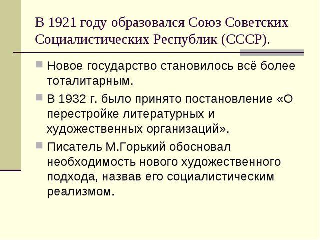 В 1921 году образовался Союз Советских Социалистических Республик (СССР). Нов...