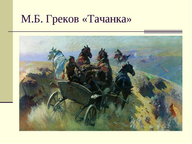М.Б. Греков «Тачанка»