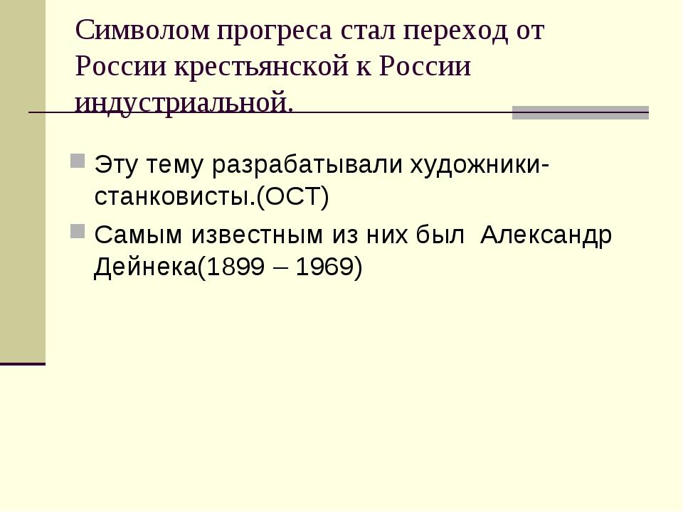 Символом прогреса стал переход от России крестьянской к России индустриальной...