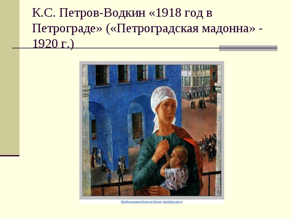 К.С. Петров-Водкин «1918 год в Петрограде» («Петроградская мадонна» - 1920 г.)