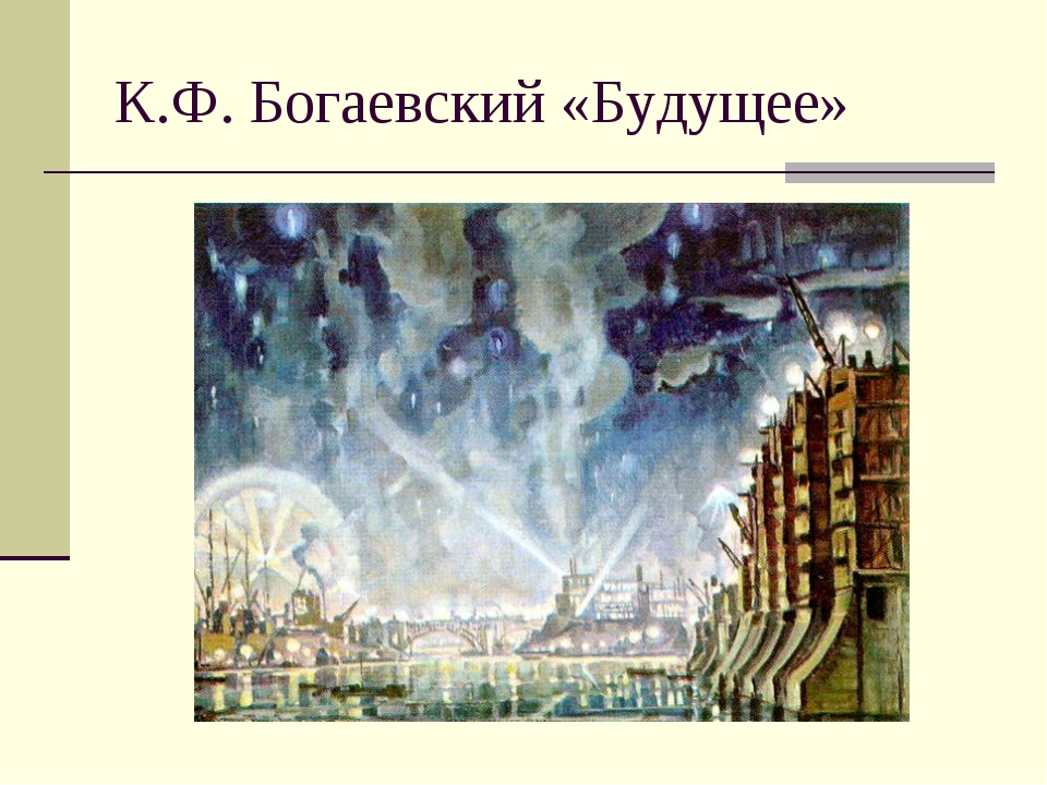 К.Ф. Богаевский «Будущее»