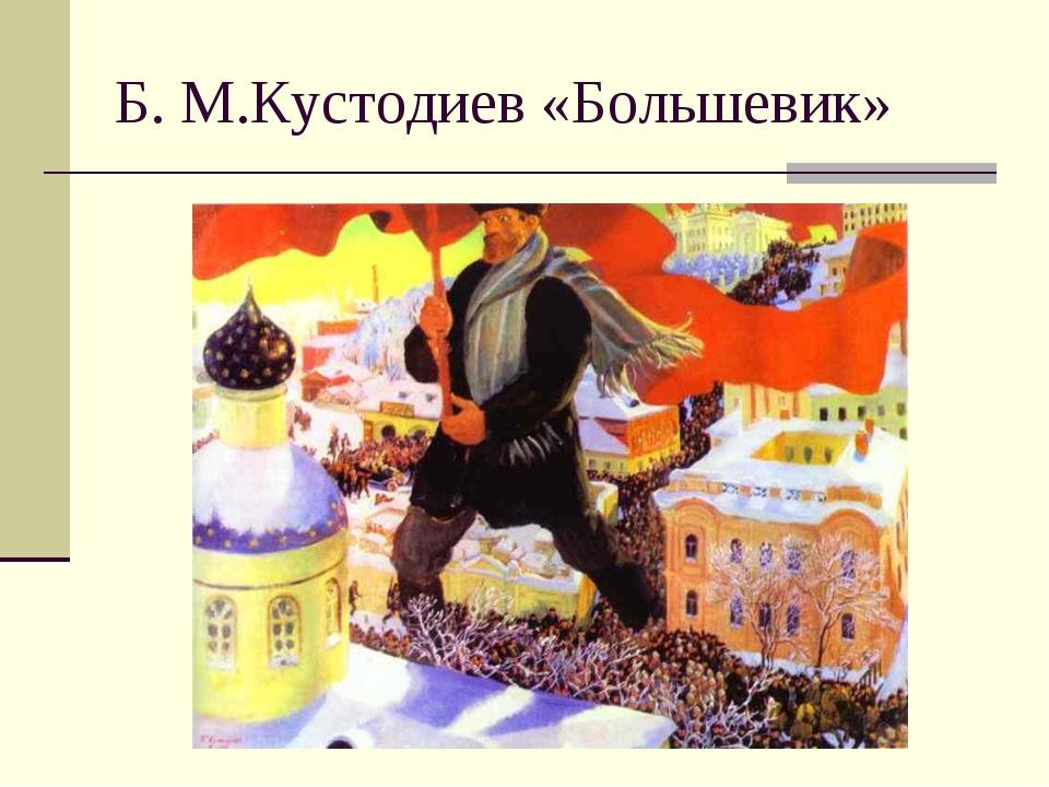 Б. М.Кустодиев «Большевик»