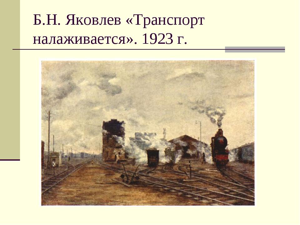 Б.Н. Яковлев «Транспорт налаживается». 1923 г.