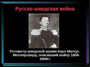 Русско-шведская война Ротмистр шведской армии Карл Магнус Меллерсверд, описав