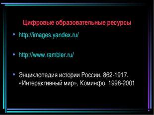 Цифровые образовательные ресурсы http://images.yandex.ru/ http://www.rambler.