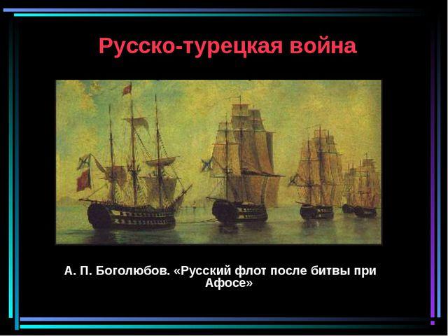 Русско-турецкая война А. П. Боголюбов. «Русский флот после битвы при Афосе»