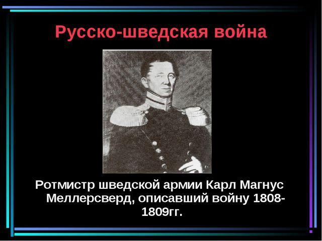 Русско-шведская война Ротмистр шведской армии Карл Магнус Меллерсверд, описав...