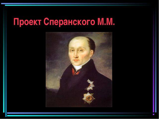 Проект Сперанского М.М.