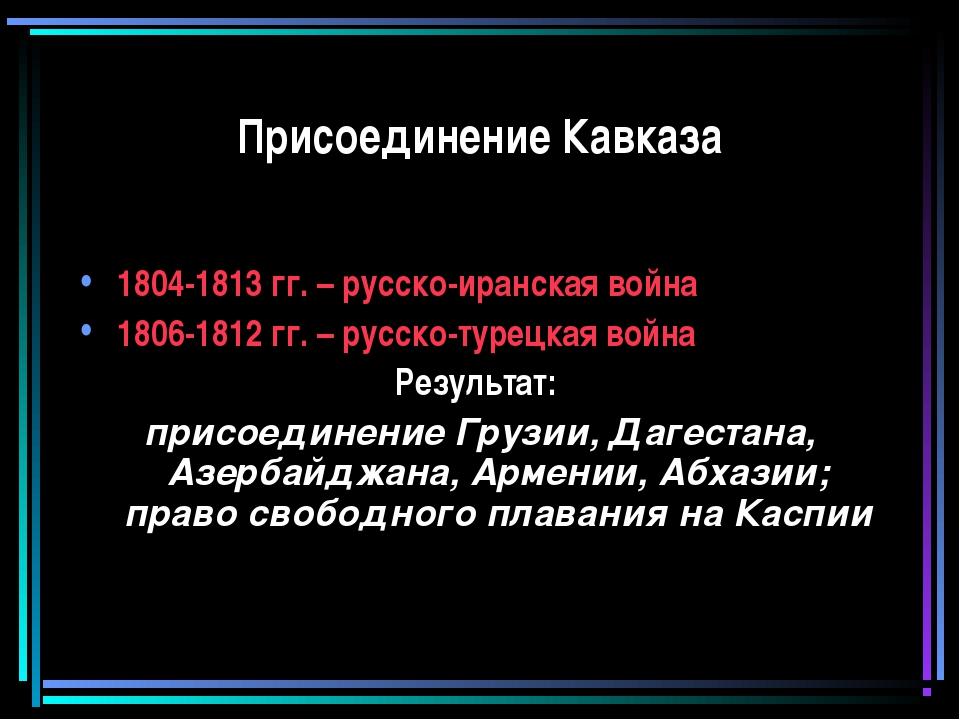 Присоединение Кавказа 1804-1813 гг. – русско-иранская война 1806-1812 гг. – р...