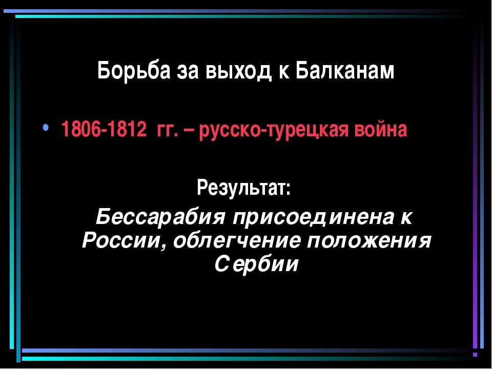 Борьба за выход к Балканам 1806-1812 гг. – русско-турецкая война Результат: Б...