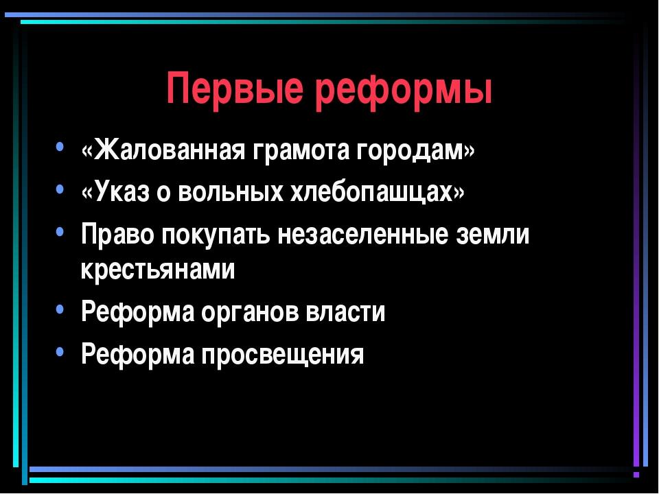 Первые реформы «Жалованная грамота городам» «Указ о вольных хлебопашцах» Пра...