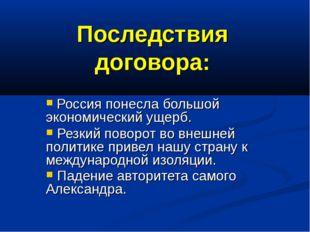 Последствия договора: Россия понесла большой экономический ущерб. Резкий пово