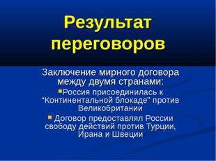 Результат переговоров Заключение мирного договора между двумя странами: Росси